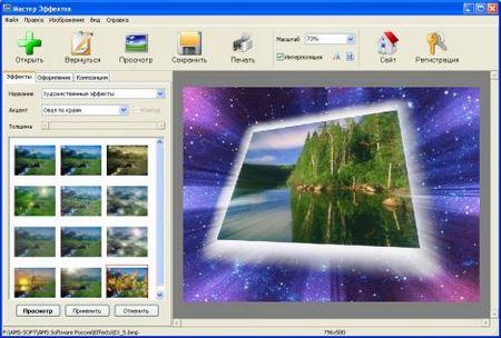 Мастер Эффектов - фильтры для фотографий, фотоэффекты