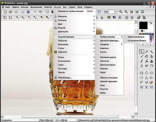 PhotoFiltre - программа для обработки графических изображений