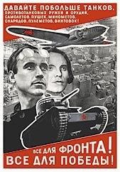 Cоветский плакат «Делай больше танков!»