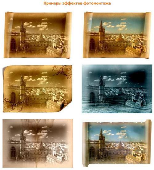 Примеры фотомонтажа
