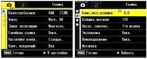 Интерфейс Ricoh GX200