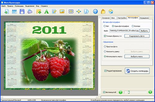 Фото Календарь 2011