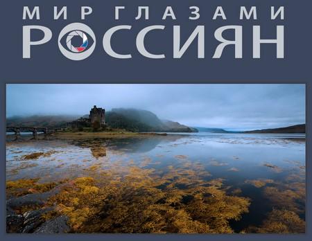 Фотовыставка «Мир глазами россиян»