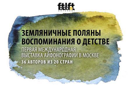 «Земляничные поляны»  в московском переулке
