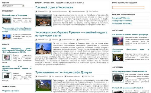"Раздел ""Путешествия"" на fotokomok.ru"