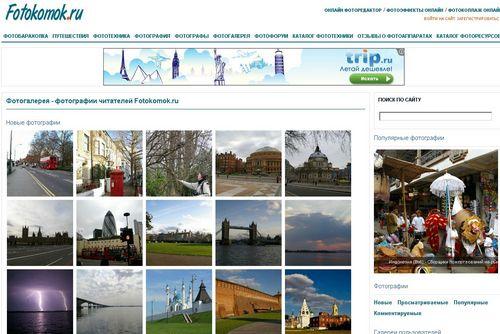 Обновление фотобарахолки, форума и фотогалереи