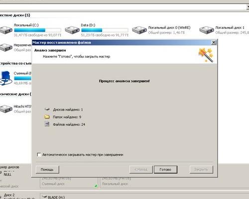 Восстанавливаем потерянные данные с карт памяти и дисков ПК - Hetman Partition Recovery