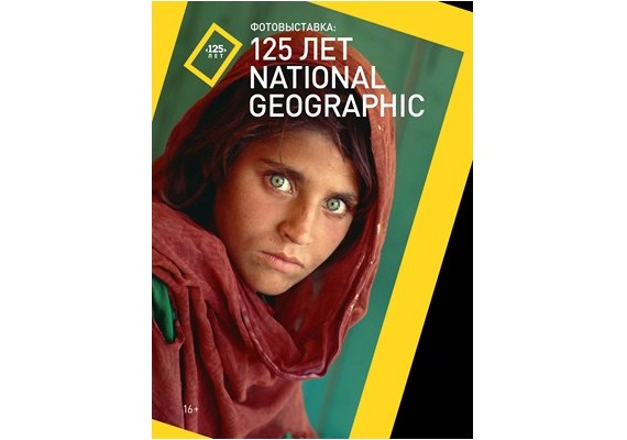 125 лет National Geographic