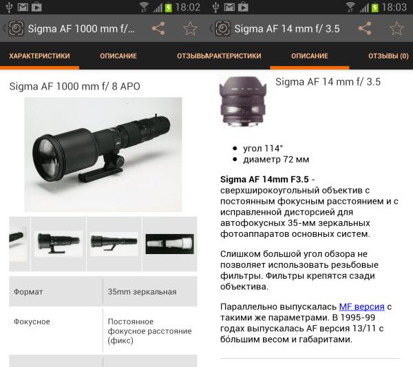 3600 объективов в приложении для Android
