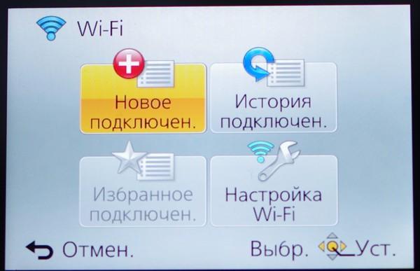 Меню настроек WiFi