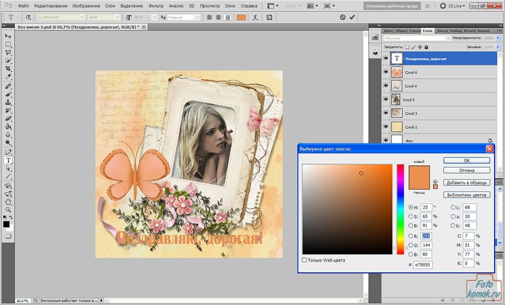 Как открытки добавить в фотошопе