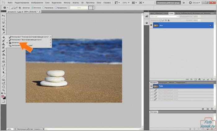 инструмент «Заплатка»  в фотошоп