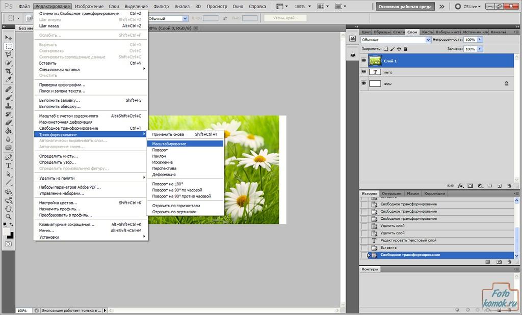 как изменить в фотошопе разрешение картинки