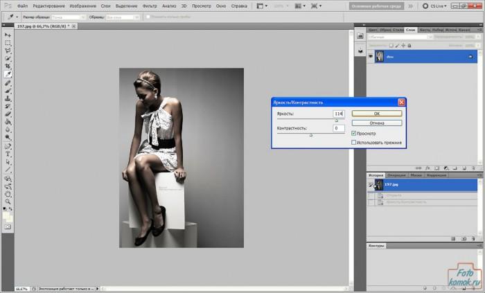 Изменение цветовой тональности фотографии