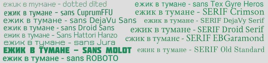 коллаж онлайн - кириллические шрифты