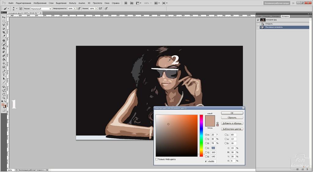 Photoshop как сделать мультяшным