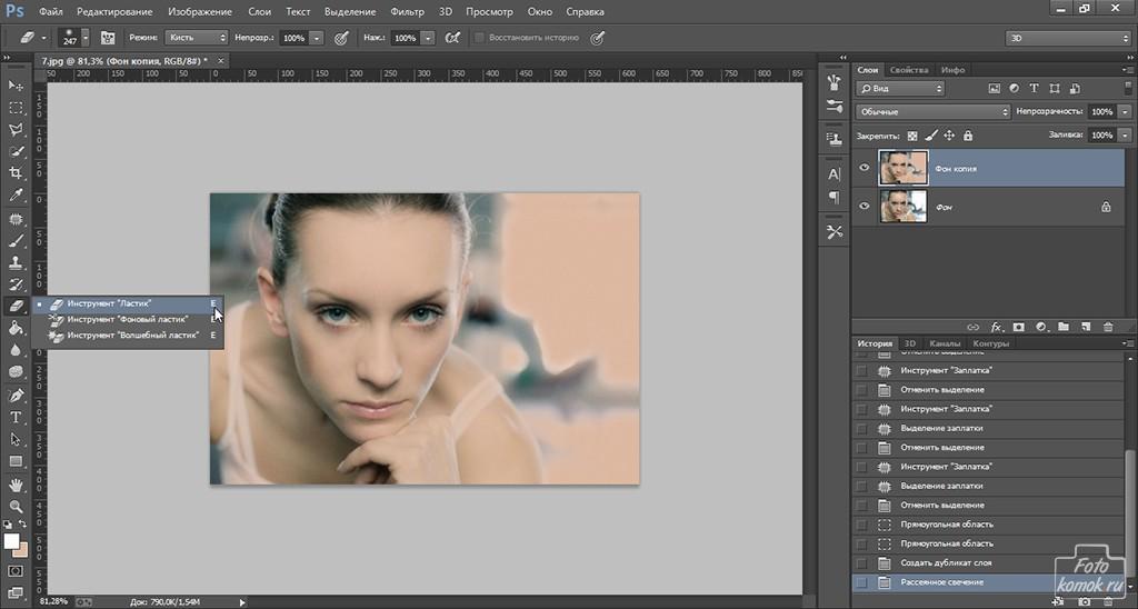 Как в фотошопе сделать бархатную кожу