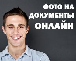 foto-na-dokumenti-online