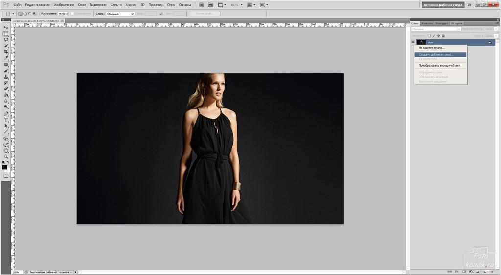 Как в фотошопе сделать платье черным