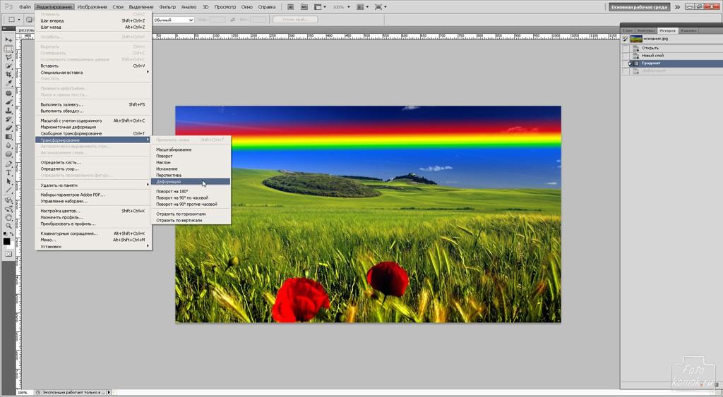 Как сделать прозрачные края фотошоп