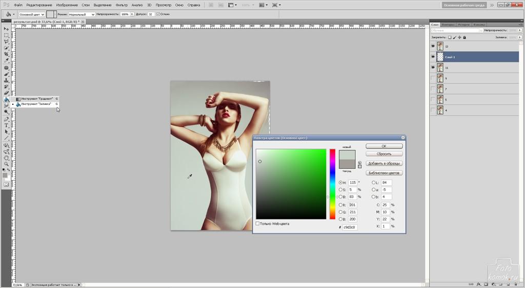 Как сделать фотошопом красивую фигуру
