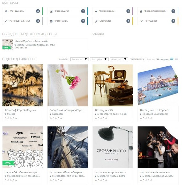 Фотостудии, фотошколы, фотографы - каталог
