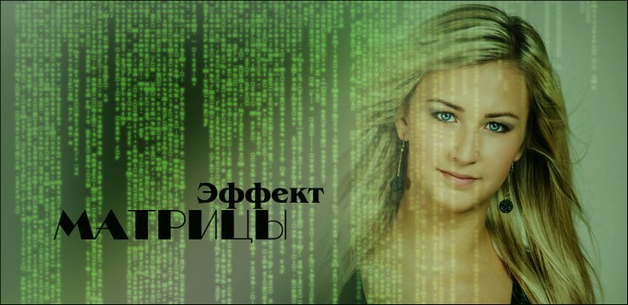 """Эффект """"матрицы"""""""