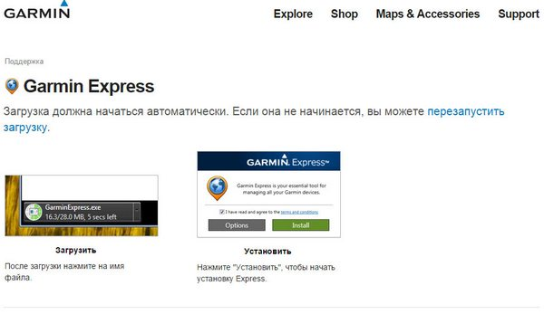 Garmin_Express-01
