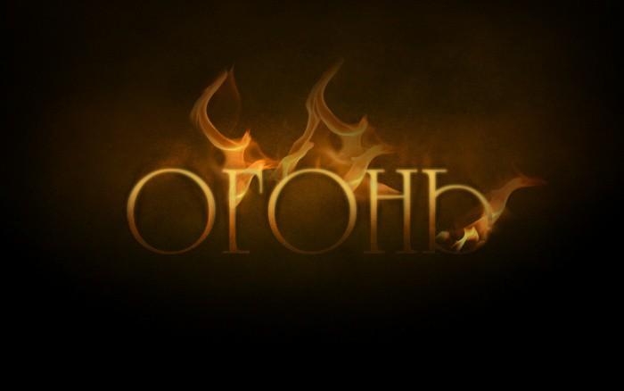 Буквы в огне