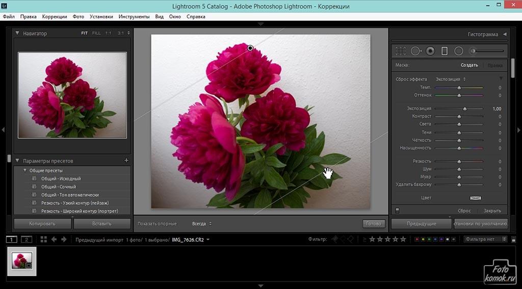 Как сделать фото резким лайтрум