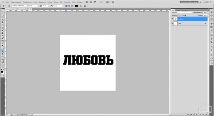 Дизайн текстового слоя