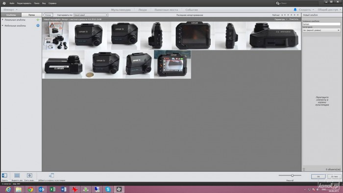 Organizer_AdobePSE-13-02