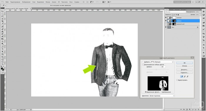 Замена элемента  одежды в фотошоп-11