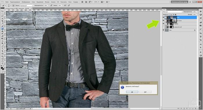 Замена элемента  одежды в фотошоп-14