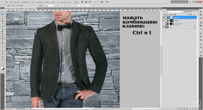 Замена элемента  одежды в фотошоп-15