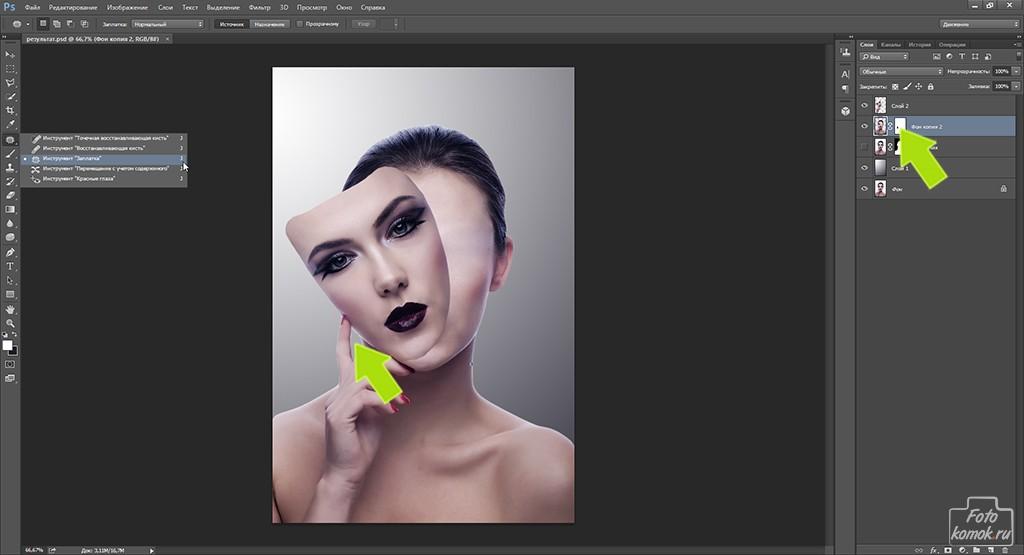 Как сделать себе гладкое лицо в фотошопе