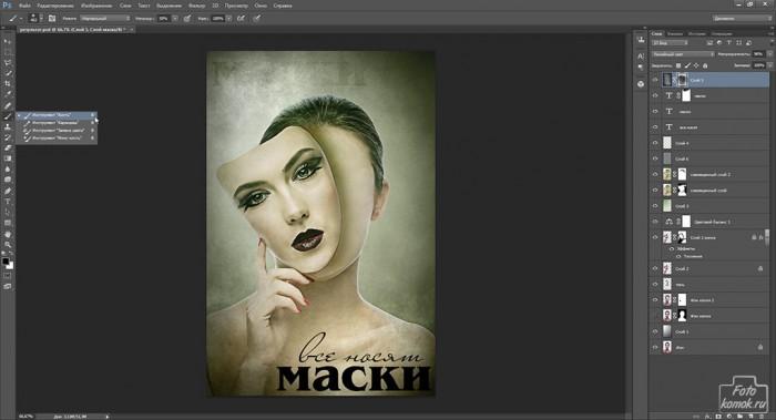 Лицо-маска в Фотошоп-16