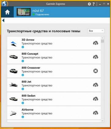 Обзор навигатора Garmin NUVI 67LMT