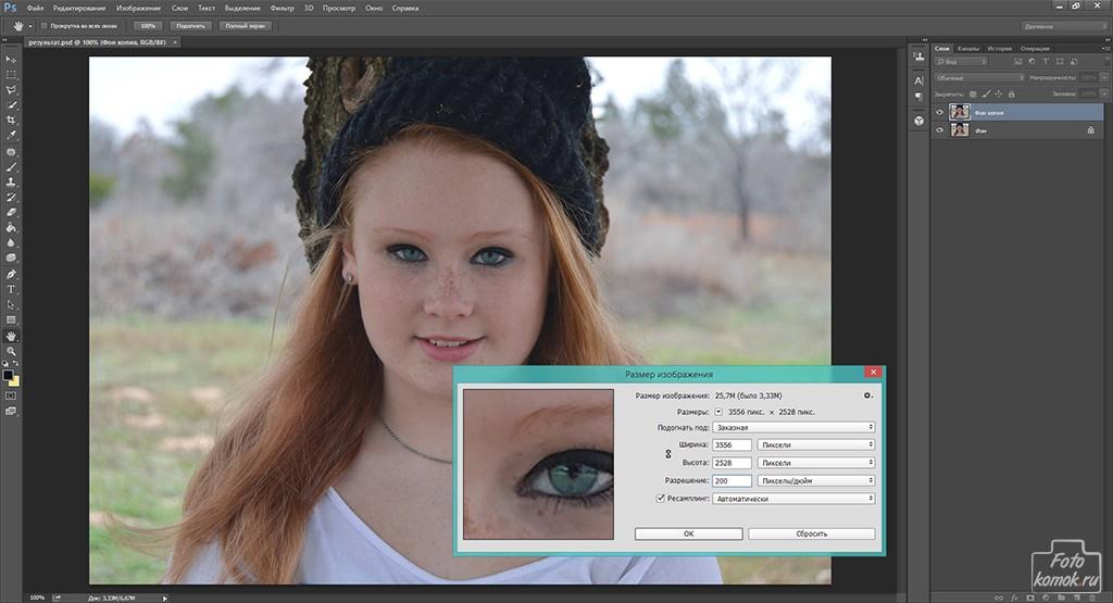 Как сделать копию фотки в фотошопе - Shooterstore.ru