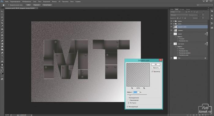 Буквы из металла в Фотошоп-15