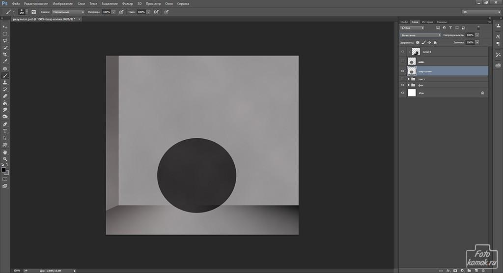 Как в фотошопе сделать тень на объекте в