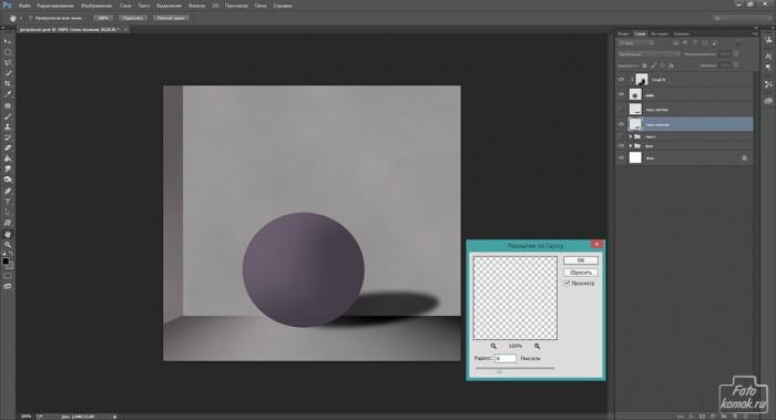 Создание тени от объекта-09