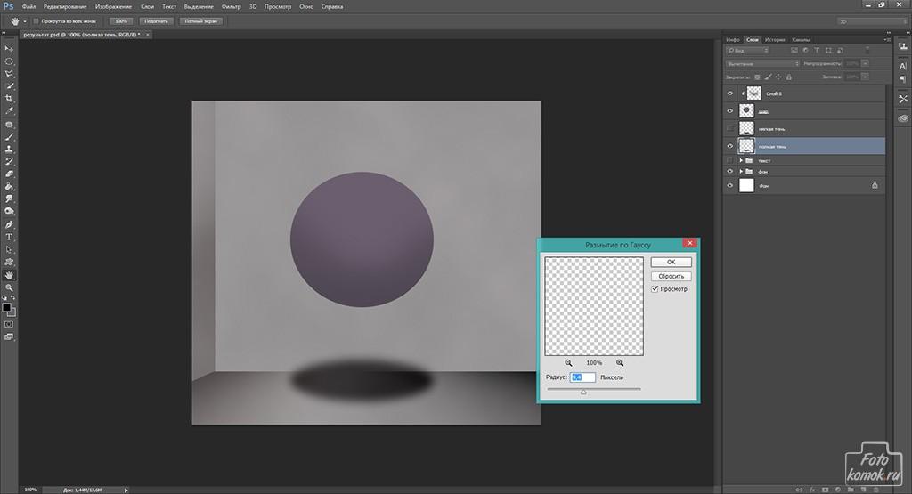 Как сделать тень внизу объекта в фотошопе