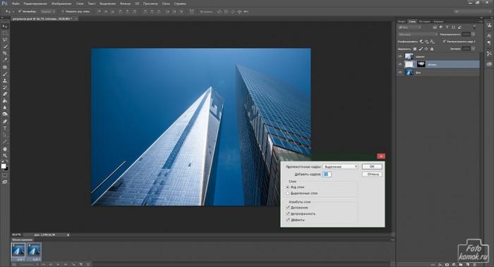Анимация облака в Фотошоп-09