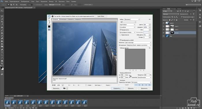 Анимация облака в Фотошоп-12