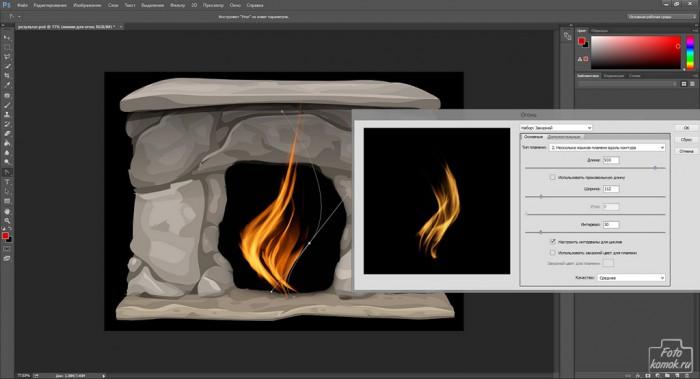 Рисуем огонь в Фотошоп-08
