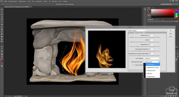 Рисуем огонь в Фотошоп-10