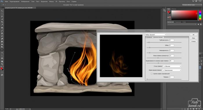 Рисуем огонь в Фотошоп-11