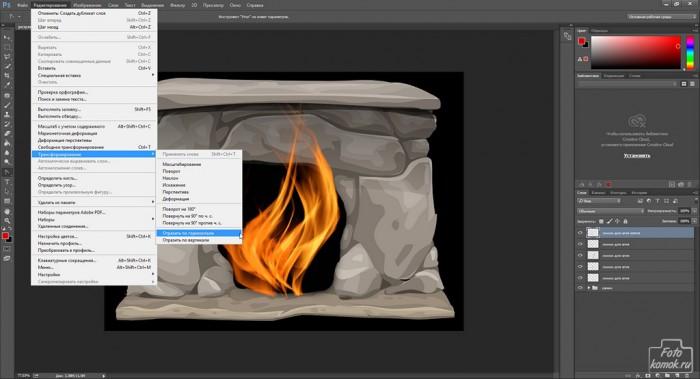 Рисуем огонь в Фотошоп-12