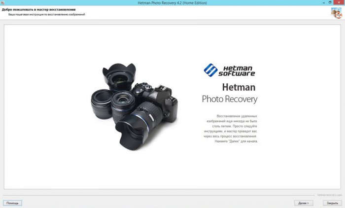 Hetman Photo Recovery 4.2